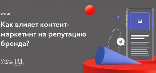 контент маркетинг SEO бренд