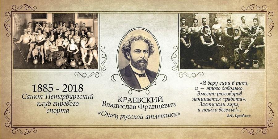 краевский