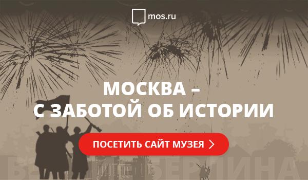 Москва ВОВ музей