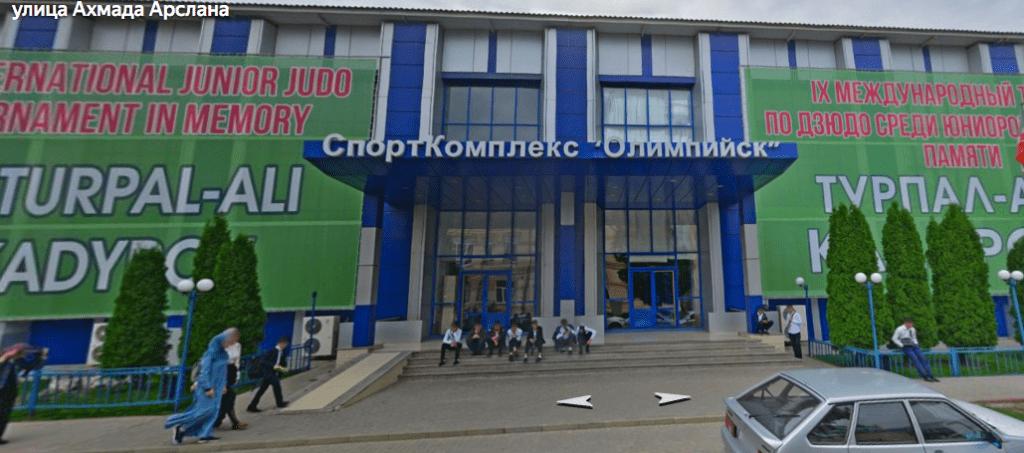 Олимпийск Грозный