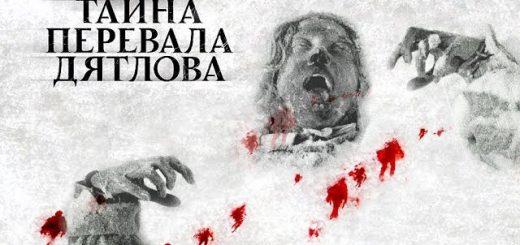 Тайна перевала Дятлова: кто мог быть убийцей