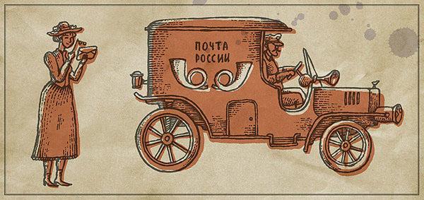12 июля — День российской почты.