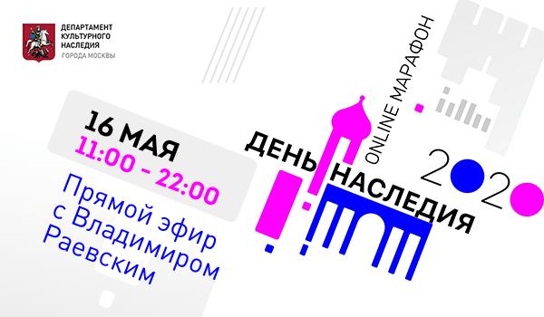 онлайн-марафон «День наследия 2020» Раевский