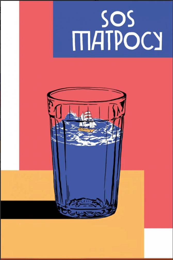 Мумий Тролль. Премьера фильма «SOS Матросу»