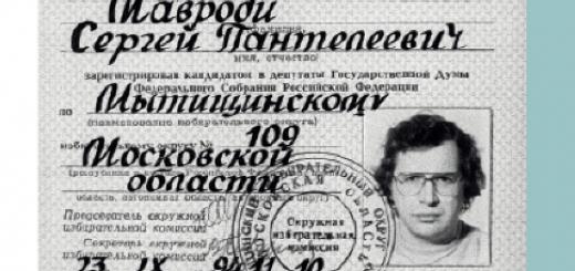 Правила жизни Сергея Мавроди
