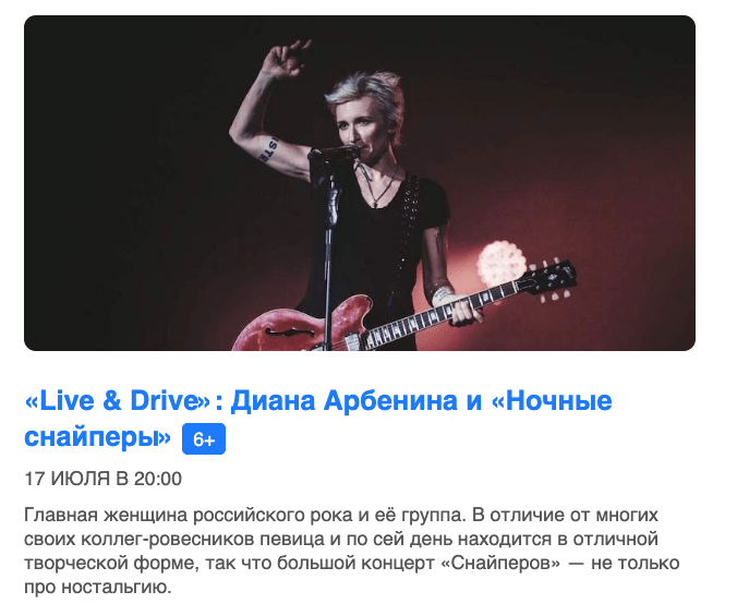 🤟🏽 Автоконцерты Live & Drive