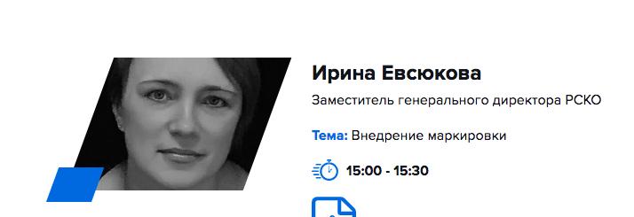 Ирина Евсюкова