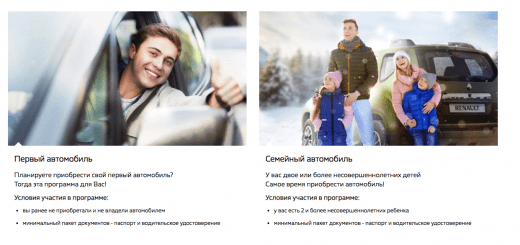Renault Государственные программы автокредитования