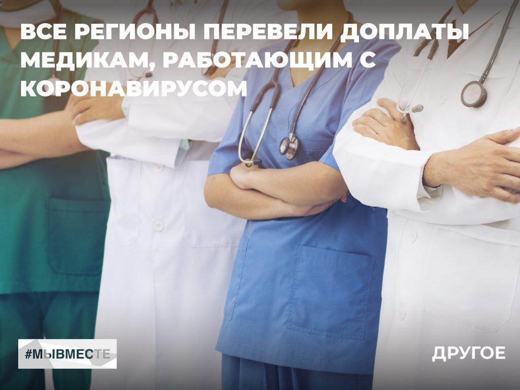 выплаты врачам путин регионы