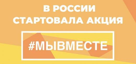 коронавирус волонтеры россия