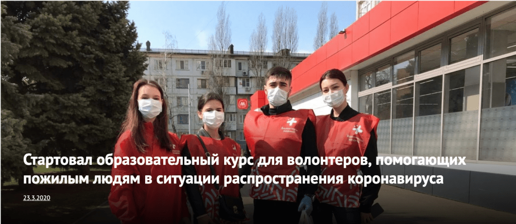 #МыВместе: Станьте волонтером, помогите уберечь людей от пандемии