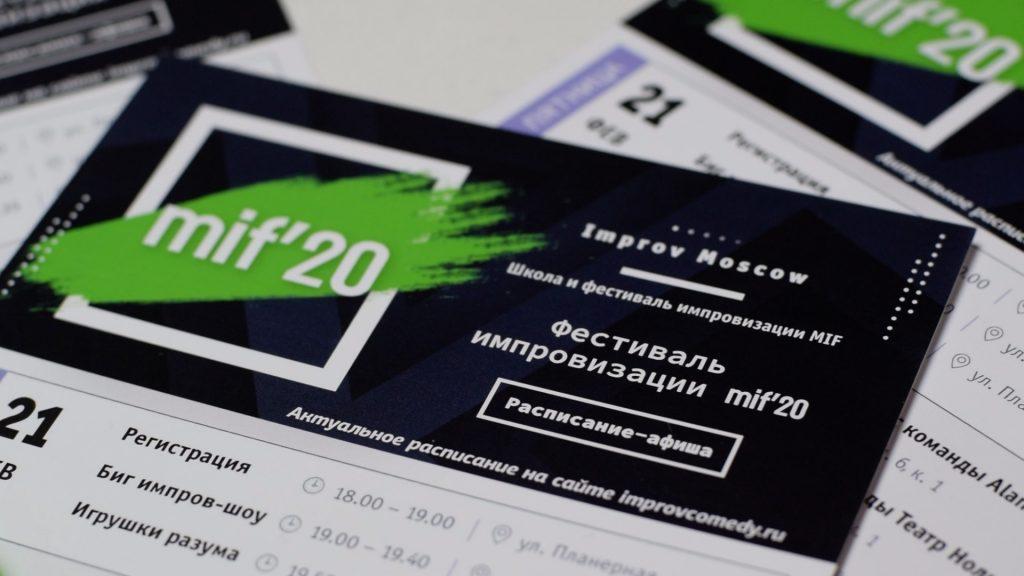 Фестиваль импровизации MIF-20. Смотрите репортаж!
