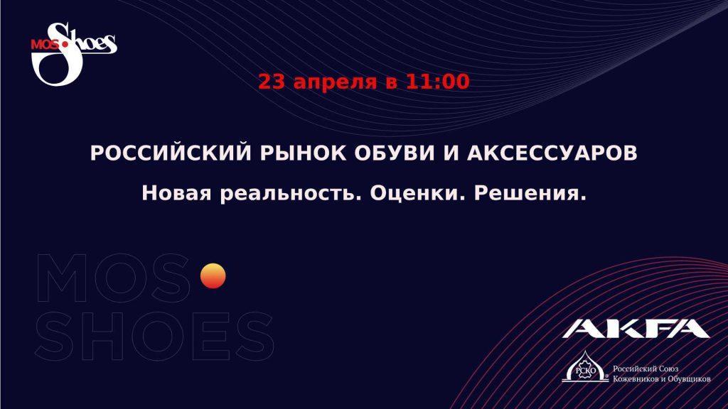 MosShoes онлайн конференция «РОССИЙСКИЙ РЫНОК ОБУВИ И АКСЕССУАРОВ
