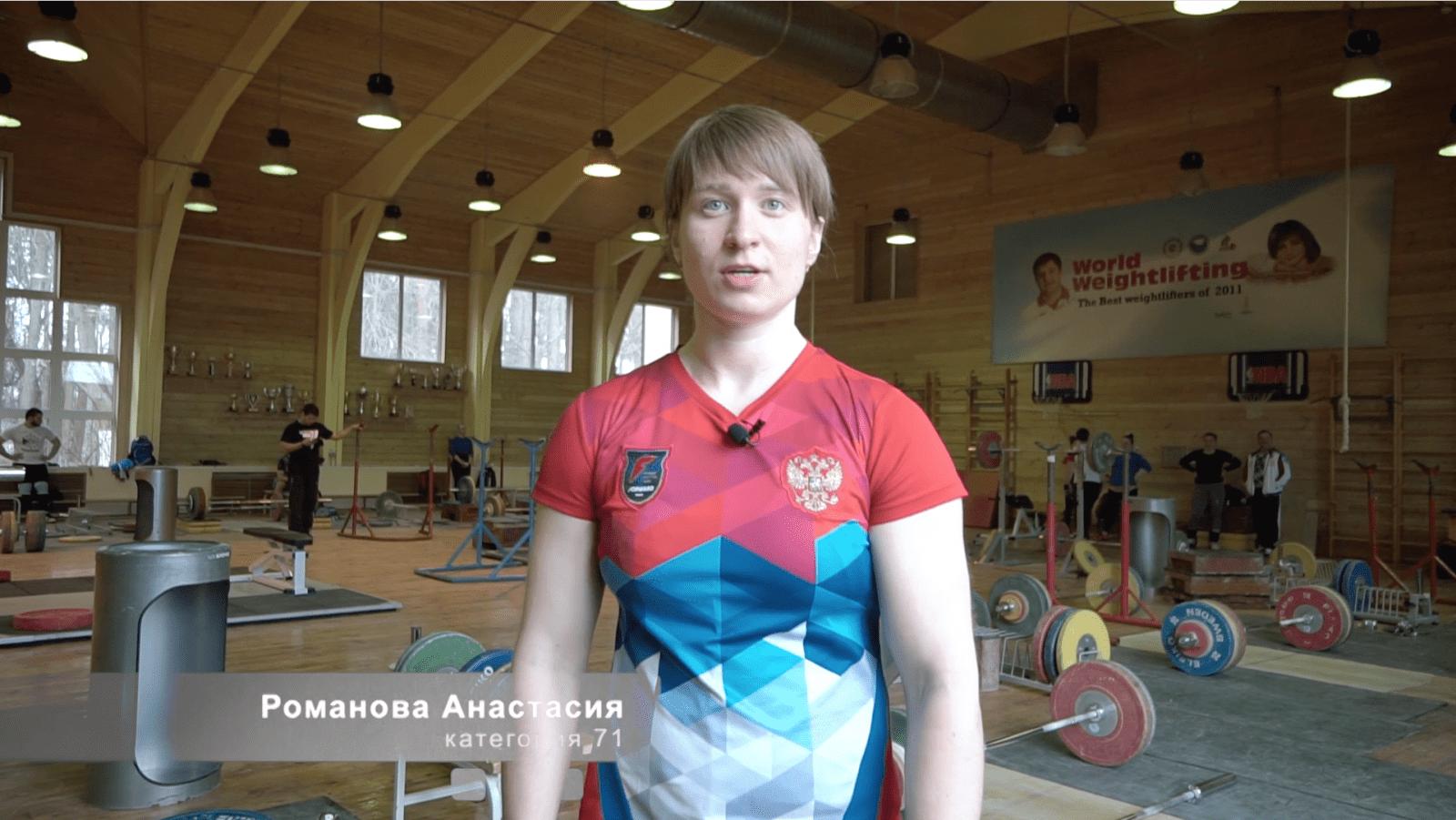 Тяжелая Атлетика Евро 2020. Анастасия Романова