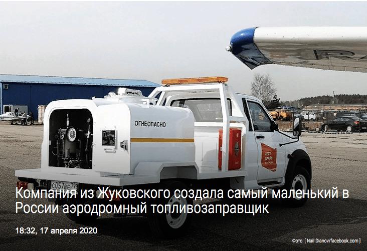 Cоздан самый маленький в России аэродромный топливозаправщик