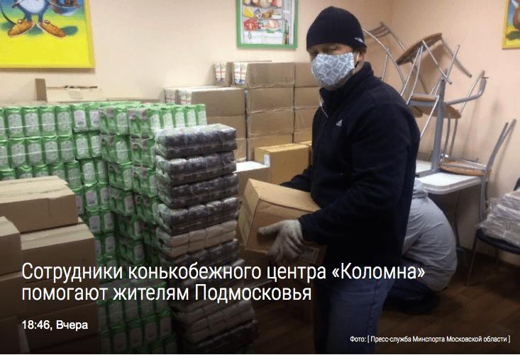 Конькобежный центр «Коломна» помогает жителям Подмосковья