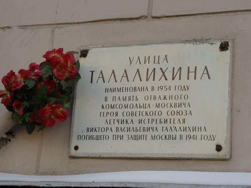Московедение: Легендарный летчик Талалихин