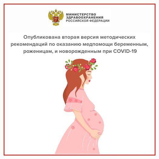 Методичка по медпомощи беременным и новорожденным при COVID-19