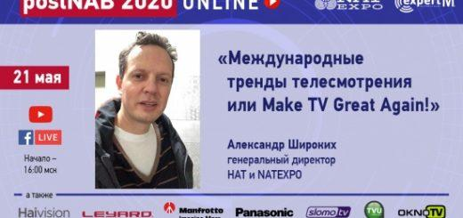 NatExpo PostNAB2020 конференция для медиа