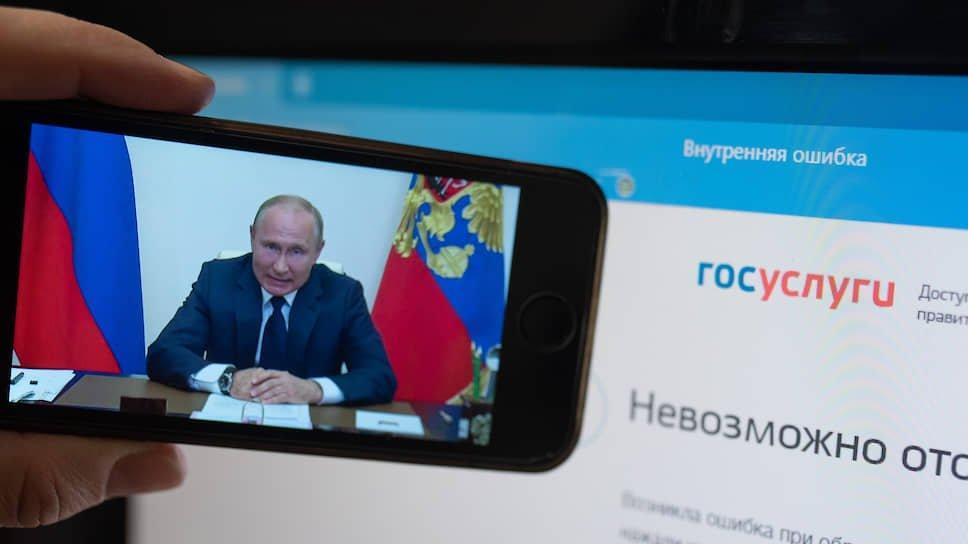 Путин недоволен порталом Госуслуги.