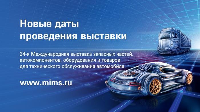 MIMS Automechanika Moscow 2020