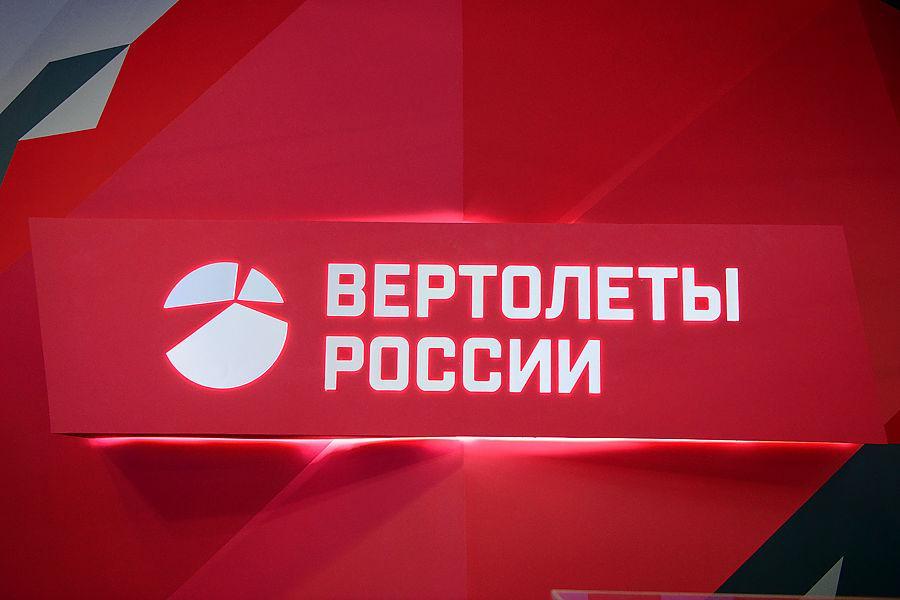 Холдинг «Вертолёты России»