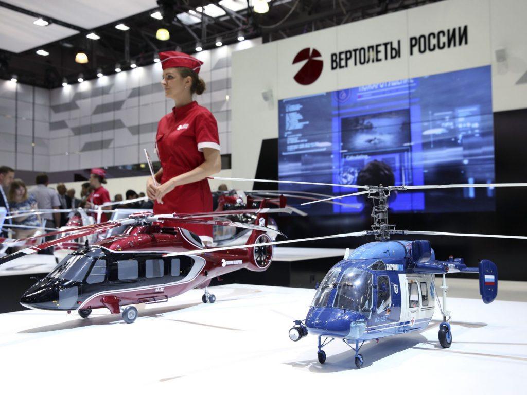 Холдинг «Вертолёты России» выставка