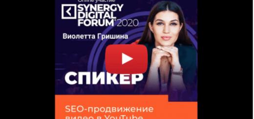 Synergy Digital Forum 2020