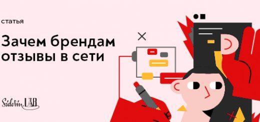 sidorin маркетинг