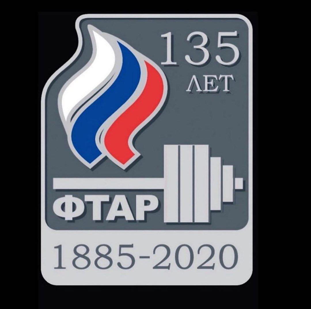 135 лет российской тяжелой атлетике.