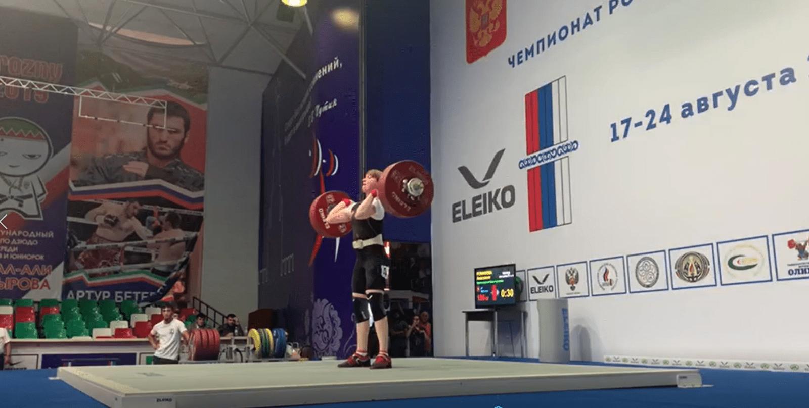 Анастасия Романова.Грозный 2020. Рекорд в толчке 126 кг