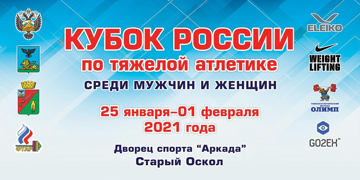 Кубок России по тяжелой атлетике. Старый Оскол. 26.01.21 - 31.01.21.