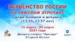 Первенство России среди юношей и девушек состоится в Старом Осколе