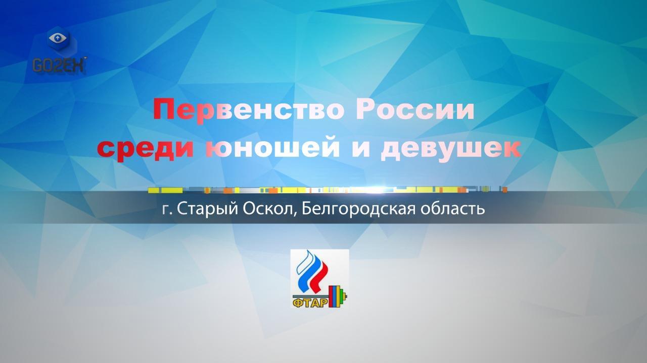Первенство России среди юношей и девушек  в Старом Осколе