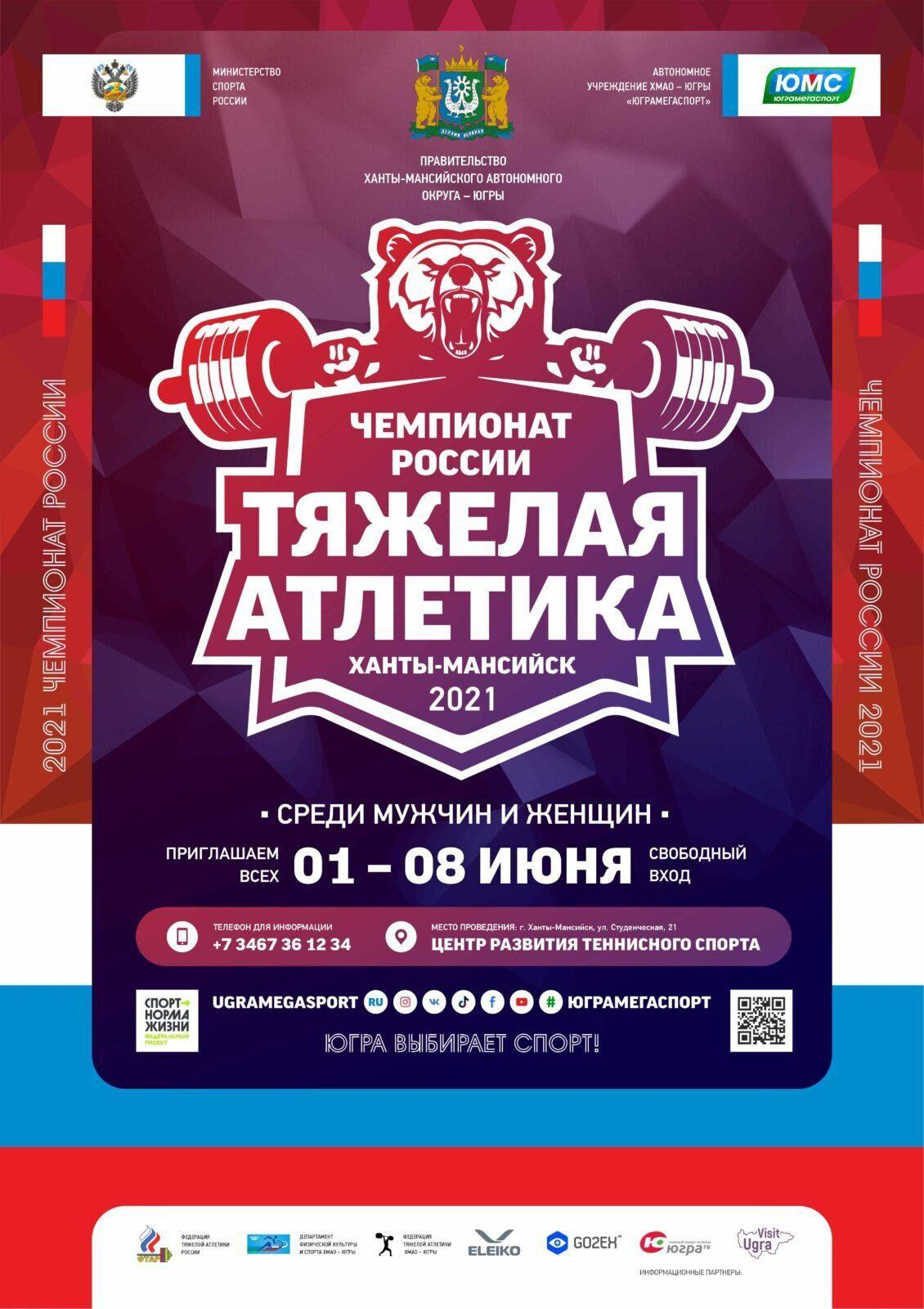 Чемпионат России по тяжелой атлетике. Последний день.